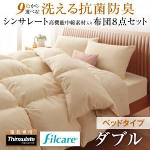 布団8点セット ダブル シルバーアッシュ 9色から選べる! 洗える抗菌防臭 シンサレート高機能中綿素材入り布団 8点セット ベッドタイプの詳細を見る
