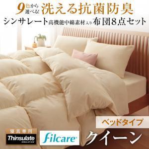 布団8点セット クイーン アイボリー 9色から選べる! 洗える抗菌防臭 シンサレート高機能中綿素材入り布団 8点セット ベッドタイプの詳細を見る