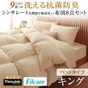 布団8点セット キング モカブラウン 9色から選べる! 洗える抗菌防臭 シンサレート高機能中綿素材入り布団 8点セット ベッドタイプ - 拡大画像