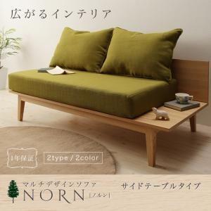 ソファー【NORN】モスグリーン タイプが選べる!!マルチデザインソファ【NORN】ノルン サイドテーブルタイプの詳細を見る