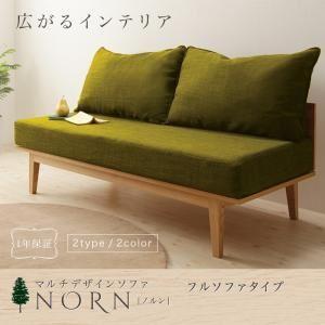 ソファー【NORN】モスグリーン タイプが選べる!!マルチデザインソファ【NORN】ノルン フルソファタイプの詳細を見る