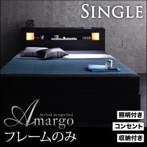 収納ベッド シングル【amargo】【フレームのみ】 ブラック モダンライト・コンセント収納付きベッド【amargo】アマルゴの詳細を見る