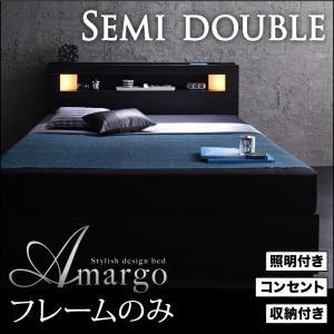 収納ベッド セミダブル【amargo】【フレームのみ】 ウォルナットブラウン モダンライト・コンセント収納付きベッド【amargo】アマルゴの詳細を見る