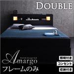 収納ベッド ダブル【amargo】【フレームのみ】 ウォルナットブラウン モダンライト・コンセント収納付きベッド【amargo】アマルゴ
