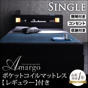 モダンライト・コンセント収納付きベッド【amargo】アマルゴ 【ポケットコイルマットレス:レギュラー付き】 シングル  (ブラック)  (ブラック)