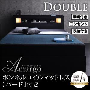 収納ベッド ダブル【amargo】【ボンネルコイルマットレス:ハード付き】 ブラック モダンライト・コンセント収納付きベッド【amargo】アマルゴの詳細を見る