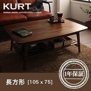 【単品】こたつテーブル 長方形(105×75cm)【KURT】ウォールナットブラウン 天然木ウォールナット材 北欧デザイン棚付きこたつテーブル【KURT】クルト - 拡大画像