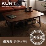 【単品】こたつテーブル 長方形(105×75cm)【KURT】ウォールナットブラウン 天然木ウォールナット材 北欧デザイン棚付きこたつテーブル【KURT】クルト