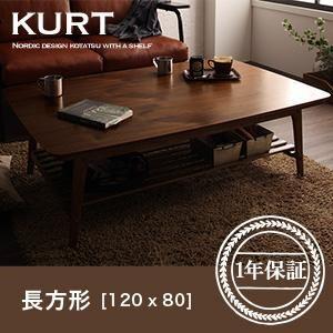【単品】こたつテーブル 長方形(120×80cm)【KURT】ウォールナットブラウン 天然木ウォールナット材 北欧デザイン棚付きこたつテーブル【KURT】クルト - 拡大画像