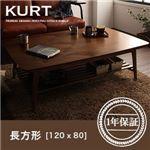 天然木ウォールナット材 北欧デザイン棚付きこたつテーブル【KURT】クルト/長方形(120×80) ウォールナットブラウン