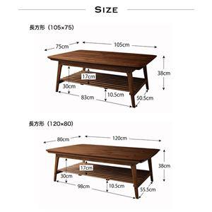 【単品】こたつテーブル 長方形(120×80cm)【KURT】ウォールナットブラウン 天然木ウォールナット材 北欧デザイン棚付きこたつテーブル【KURT】クルト