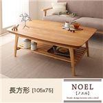 【送料無料】北欧デザイン棚付きこたつテーブル【NOEL】ノエル 長方形(105×75) 天然木オーク材