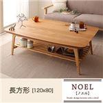 【送料無料】北欧デザイン棚付きこたつテーブル【NOEL】ノエル 長方形(120×80) 天然木オーク材