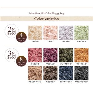"""ラグマット 130×190cm モスグリーン 12色×4サイズから選べる すべてミックスカラー """"もっと""""(ウレタン20mm厚)ふかふかマイクロファイバーの贅沢シャギーラグ"""