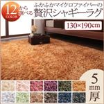 ラグマット 130×190cm サニーオレンジ 12色×6サイズから選べる すべてミックスカラー ふかふか(ウレタン5mm厚)マイクロファイバーの贅沢シャギーラグ