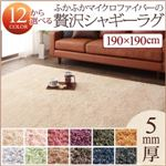 ラグマット 190×190cm ナチュラルベージュ 12色×6サイズから選べる すべてミックスカラー ふかふか(ウレタン5mm厚)マイクロファイバーの贅沢シャギーラグ