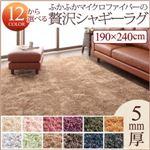 ラグマット 190×240cm サニーオレンジ 12色×6サイズから選べる すべてミックスカラー ふかふか(ウレタン5mm厚)マイクロファイバーの贅沢シャギーラグ