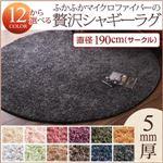 ラグマット 直径190cm(サークル) モスグリーン 12色×6サイズから選べる すべてミックスカラー ふかふか(ウレタン5mm厚)マイクロファイバーの贅沢シャギーラグ