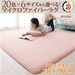 ラグマット 130×190cm ローズピンク 20色×6サイズから選べる!マイクロファイバーラグ