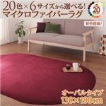ラグマット 130×190cm(オーバル/楕円形) ローズピンク 20色×6サイズから選べる!マイクロファイバーラグ