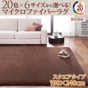 ラグマット 190×240cm サニーオレンジ 20色×6サイズから選べる!マイクロファイバーラグの詳細を見る