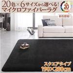 ラグマット 190×280cm サニーオレンジ 20色×6サイズから選べる!マイクロファイバーラグ