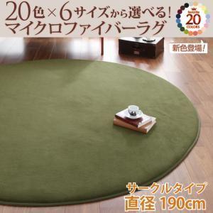 ラグマット オリーブグリーン 20色×6サイズから選べる!マイクロファイバーラグ 直径190cm(サークル)の詳細を見る