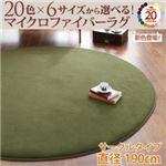 ラグマット 直径190cm(サークル) オリーブグリーン 20色×6サイズから選べる!マイクロファイバーラグ