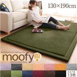 ラグマット 130×190cm【moofy】コーラルピンク マイクロファイバーラグ【moofy】ムーフィ