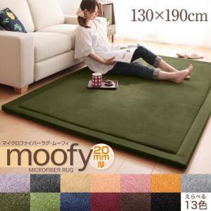 ラグマット 130×190cm【moofy】モカブラウン マイクロファイバーラグ【moofy】ムーフィの詳細を見る