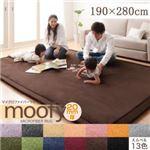 ラグマット 190×280cm【moofy】コーラルピンク マイクロファイバーラグ【moofy】ムーフィ