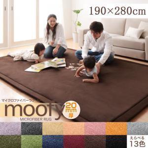 ラグマット 190×280cm【moofy】モカブラウン マイクロファイバーラグ【moofy】ムーフィの詳細を見る