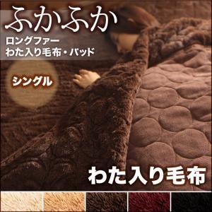 【単品】毛布 シングル ワインレッド 5色から選べるふかふかロングファー毛布の詳細を見る