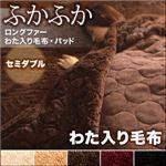 【単品】毛布 セミダブル モカブラウン 5色から選べるふかふかロングファー 毛布