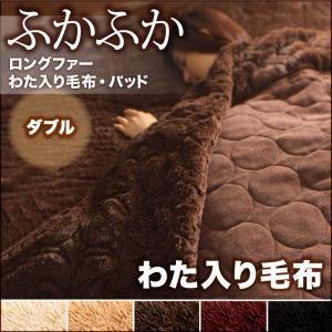 【単品】毛布 ダブル ワインレッド 5色から選べるふかふかロングファー 毛布の詳細を見る