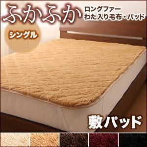 【単品】敷パッド シングル モカブラウン 5色から選べるふかふか敷パッドの詳細を見る