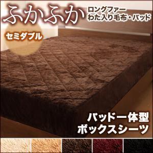 【単品】ボックスシーツ セミダブル アイボリー 5色から選べるふかふかロングファー パッド一体型ボックスシーツの詳細を見る