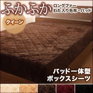【単品】ボックスシーツ クイーン モカブラウン 5色から選べるふかふかパッド一体型ボックスシーツの詳細を見る