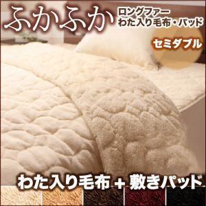 毛布・敷パッドセット セミダブル ワインレッド 5色から選べるふかふかロングファー毛布&パッド 毛布+敷パッドセットの詳細を見る