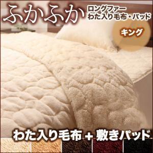 毛布・敷パッドセット キング ナチュラルベージュ 5色から選べるふかふかロングファー毛布&パッド 毛布+敷パッドセットの詳細を見る