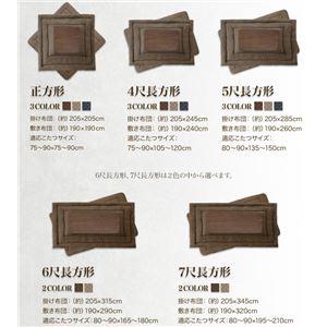 【単品】こたつ掛け布団 4尺長方形【Modelate】ブラウン ブロックチェック柄こたつ掛け布団【Modelate】モデラート画像4