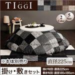 千鳥格子チェックパッチ柄こたつ掛け敷き布団セット【TIGGI】ティッジ 直径225cm (カラー:ブラック)