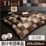 【単品】こたつ掛け布団 正方形【TIGGI】ブラウン 千鳥格子チェックパッチ柄こたつ掛け布団【TIGGI】ティッジ