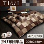 【単品】こたつ掛け布団 4尺長方形【TIGGI】ブラウン 千鳥格子チェックパッチ柄こたつ掛け布団【TIGGI】ティッジ
