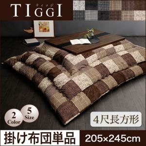 【単品】こたつ掛け布団 4尺長方形【TIGGI】ブラック 千鳥格子チェックパッチ柄こたつ掛け布団【TIGGI】ティッジの詳細を見る