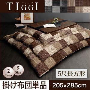 【単品】こたつ掛け布団 5尺長方形【TIGGI】ブラウン 千鳥格子チェックパッチ柄こたつ掛け布団【TIGGI】ティッジの詳細を見る