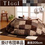 【単品】こたつ掛け布団 直径205cm(円形)【TIGGI】ブラウン 千鳥格子チェックパッチ柄こたつ掛け布団【TIGGI】ティッジ