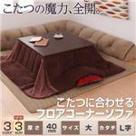 ソファー 40mm厚 ベージュ L字タイプ 大 こたつに合わせるフロアコーナーソファ の画像