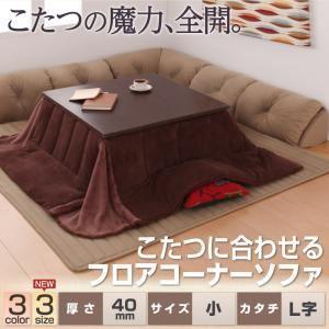 こたつに合わせるフロアコーナーソファ L字タイプ 小 40mm厚 (カラー:ベージュ)  - 拡大画像