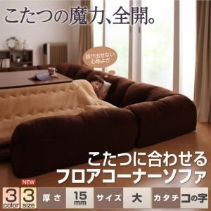 ソファー 15mm厚 ブラック コの字タイプ 大 こたつに合わせるフロアコーナーソファ